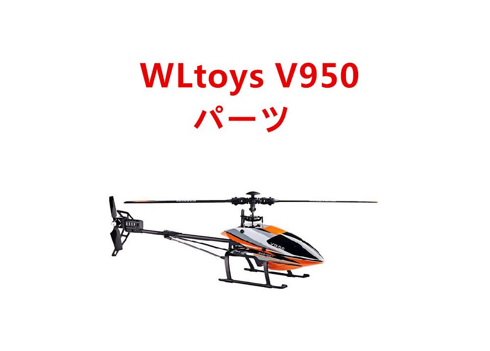 WLtoys V950 RCヘリコプター専用スペアパーツ 補修部品  メインブレード・サーボ・モーター・受信機など