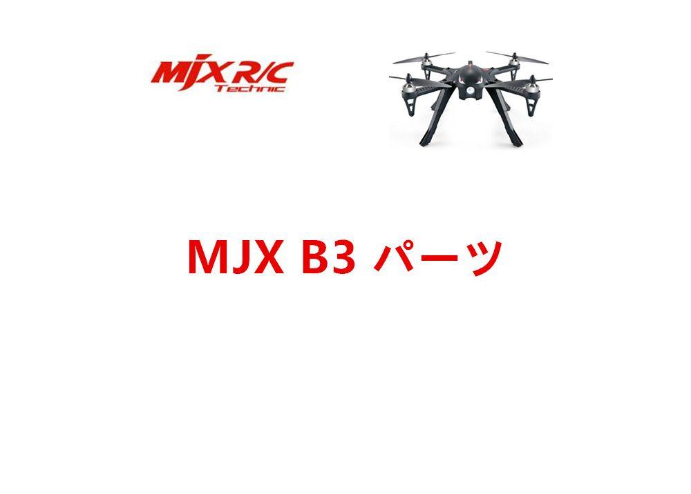 MJX B3 Bugs 3 専用スペアパーツ .プロペラ・モーター・受信機・ネジなど