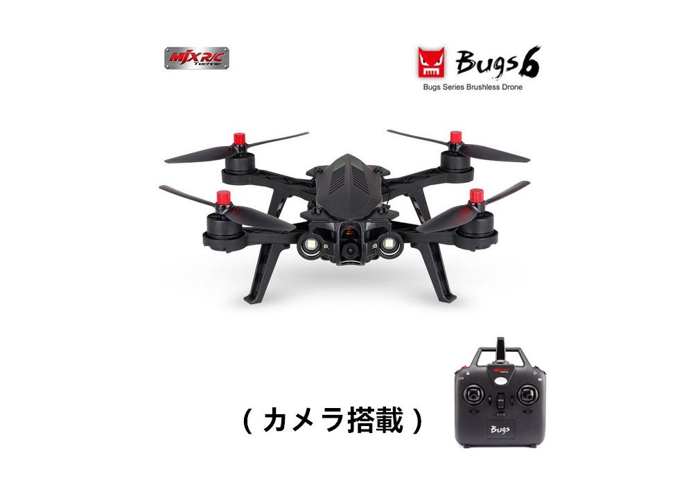 MJX B6 Bugs 6 C5830カメラ付 RC クアッドコプター RTF 2.4GHz ブラシレスモーター 搭載  空撮版