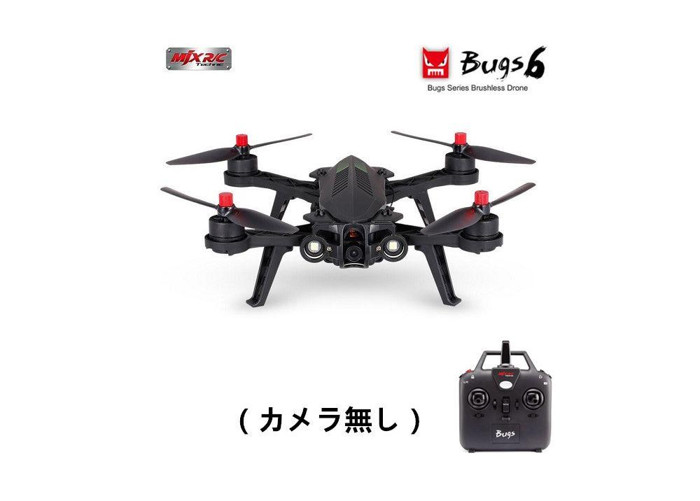 MJX B6 Bugs 6 RC クアッドコプター RTF 2.4GHz ブラシレスモーター 搭載 標準版(カメラ無し)
