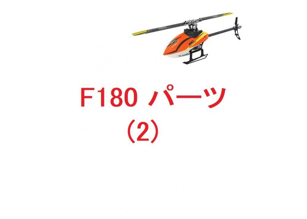 JJRC YU XIANG F180 / Eachine E180 RCヘリコプター用スペアパーツ(2)