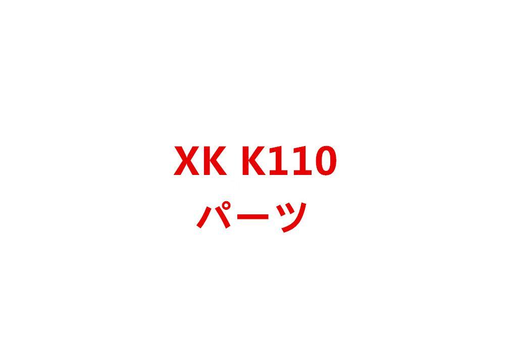 XK K110 RCヘリコプター専用スペアパーツ 補修部品 キャノピー/メインブレード/バッテリー/受信機/モーターなど