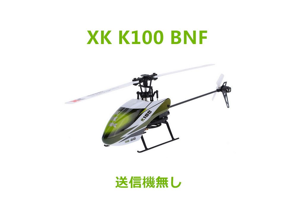 XK K100 Falcon 6CH 3D6G システム フライバーレス RCヘリコプター BNF 送信機無し