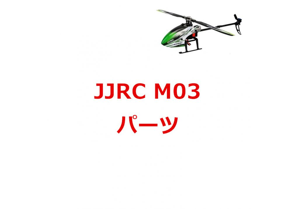 JJRC M03 / EACHINE E160 6CH 3D ブラシレス RCヘリコプター用スペアパーツ 補修部品