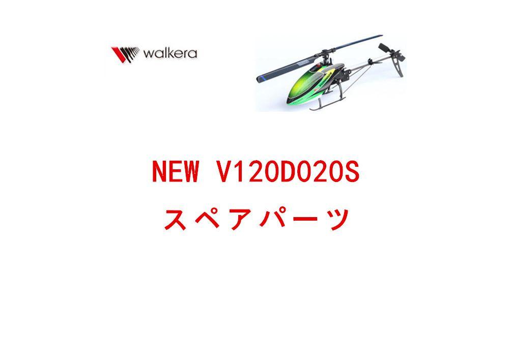 Walkera NEW V120D02S RCヘリコプター用スペアパーツ 補修部品