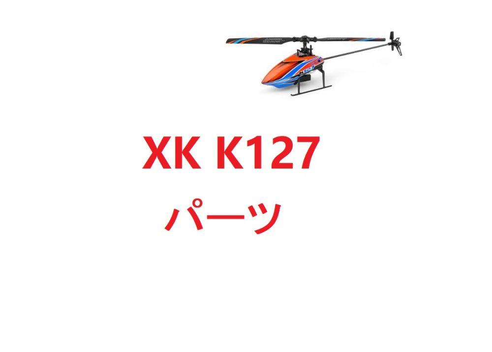 XK K127 RC ヘリコプター用スペアパーツ 補修部品