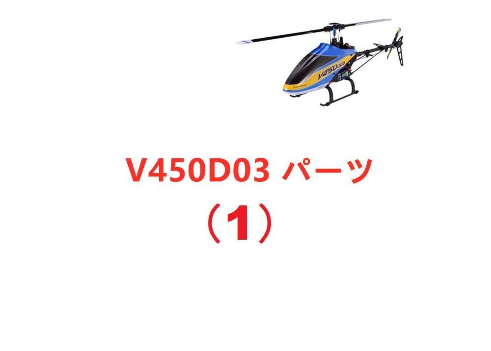 Walkera V450D03 RCヘリコプター用スペアパーツ (1)