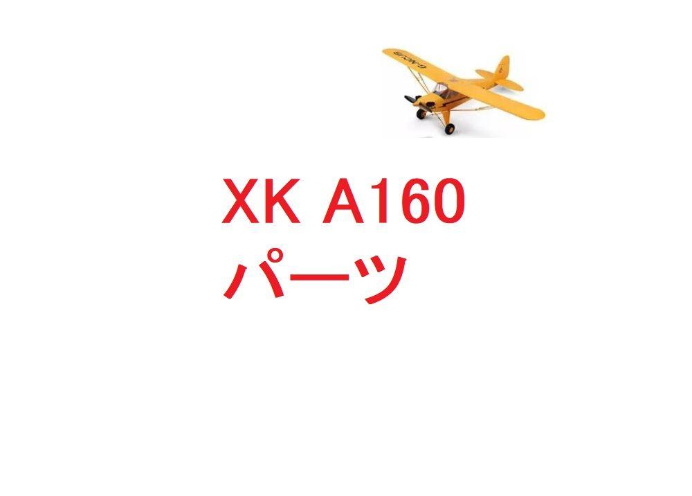 XK A160 ブラシレス固定翼 EPPRC飛行機用スペアパーツ 補修部品