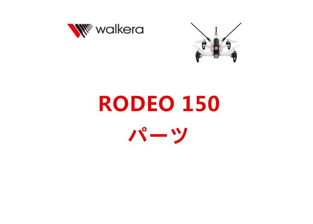 Walkera RODEO 150 ドローン用スペアパーツ プロペラ・バッテリー・モーターなど部品