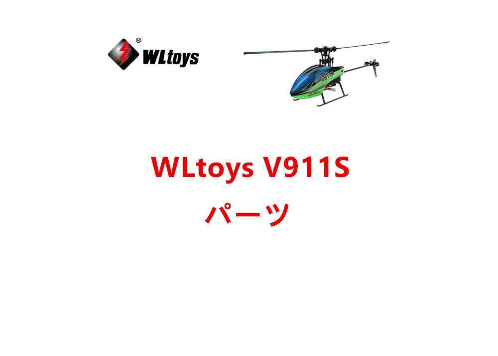 WLtoys V911S RCヘリコプター 専用スペアパーツ 補修部品 メインブレード・バッテリー・モーターなど