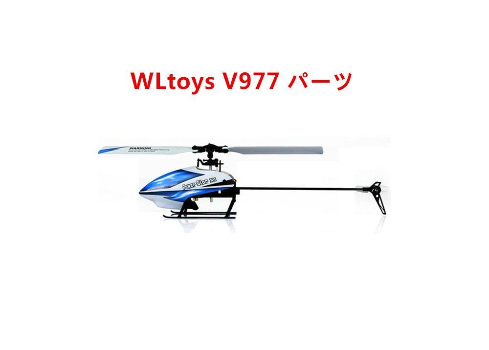 WLtoys V977 専用スペアパーツ V977 6CH ブラシレスヘリコプター用補修部品