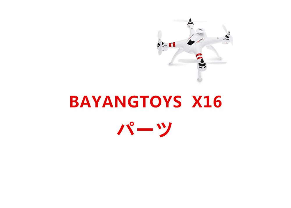 BAYANGTOYS X16 RCクアッドコプター用スペアパーツ  交換用部品