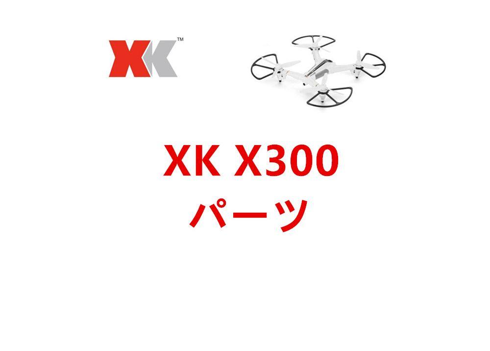 XK X300 X300-F RCクアッドコプター用スペアパーツ 部品 プロペラ・モーター・メインシャフト・ネジなど