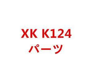 XK K124 RCヘリコプター専用スペアパーツ 補修部品 キャノピー/メインブレード/バッテリー/受信機/モーターなど