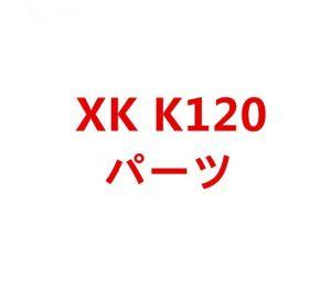 XK K120 RCヘリコプター専用スペアパーツ 補修部品 キャノピー/メインブレード/バッテリー/受信機など
