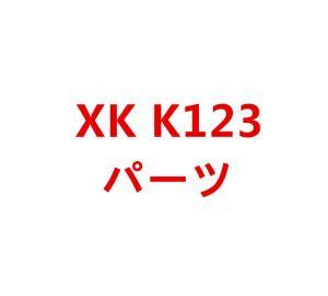 XK K123 RCヘリコプター専用スペアパーツ 補修部品 モーター/メインブレード/バッテリー/受信機など