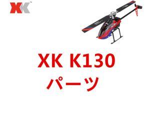 XK K130 6CH RCヘリコプター用スペアパーツ 補修部品 モーター/メインブレード/バッテリー/受信機など